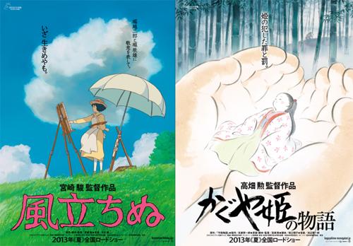 Affiches japonaises des deux prochains films du studio Ghibli