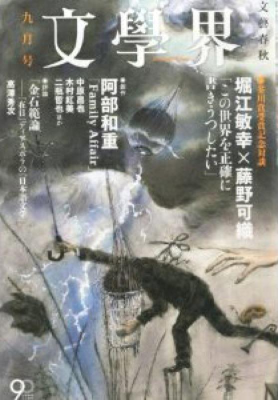 Couverture de la revue Bungakukaï par Koji Yamamura, Septembre 2013