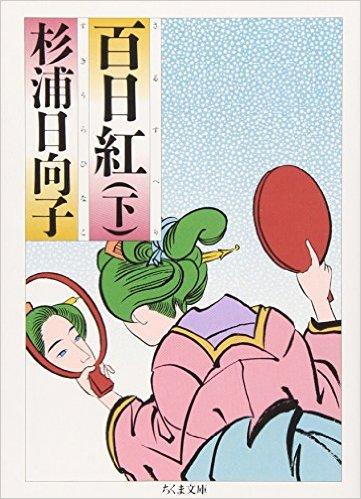 Sarusuberi d'Hinako Sugiura,